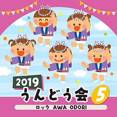 2019 うんどう会(5) ロック AWA ODORI