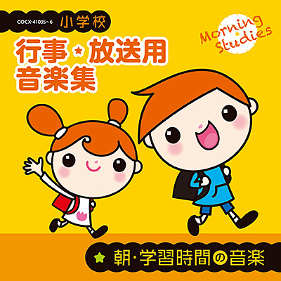 小学校 行事・放送用音楽集 朝・学習時間の音楽/VA_LUNCH