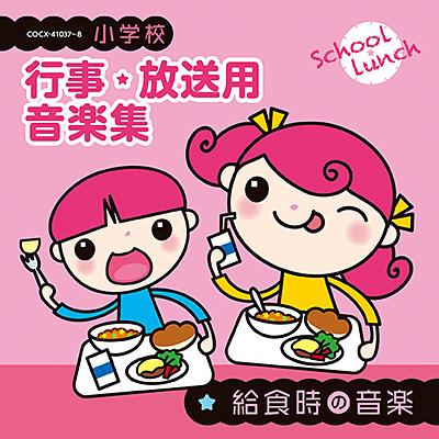 小学校 行事・放送用音楽集 給食時の音楽/VA_LUNCH