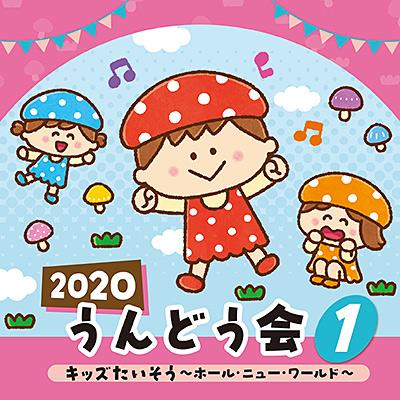2020 うんどう会(1) キッズたいそう 〜ホール・ニュー・ワールド〜