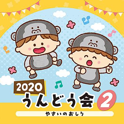 2020 うんどう会(2) やさいのおしり/VA_LUNCH