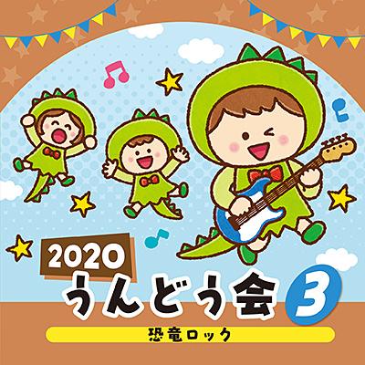 2020 うんどう会(3) 恐竜ロック/VA_LUNCH