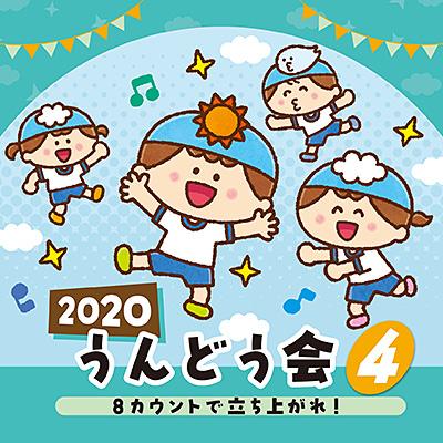 2020 うんどう会(4) 8カウントで立ち上がれ!/VA_LUNCH