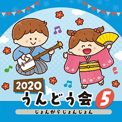 2020 うんどう会(5) じょんがらじょんじょん/VA_LUNCH