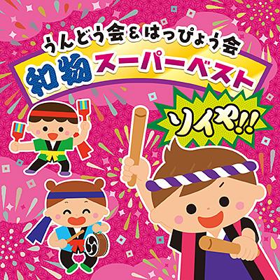 うんどう会&はっぴょう会 和物スーパーベスト ソイヤ!!/VA_LUNCH