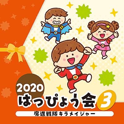 2020 はっぴょう会(3) 魔進戦隊キラメイジャー