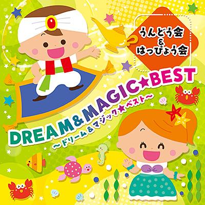 うんどう会&はっぴょう会 〜ドリーム&マジック☆ベスト〜