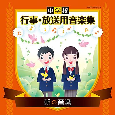 中学校 行事・放送用音楽集 朝の音楽/VA_LUNCH