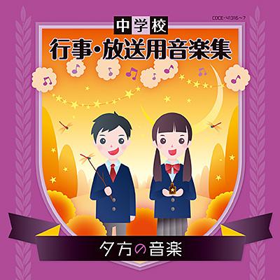 中学校 行事・放送用音楽集 夕方の音楽/VA_LUNCH