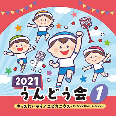 2021 うんどう会(1) キッズたいそう/エビカニクス 〜ダンシング玉入れバージョン〜