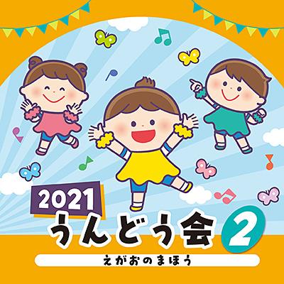 2021 うんどう会(2) えがおのまほう/VA_LUNCH