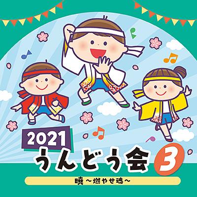 2021 うんどう会(3) 暁 〜燃やせ魂〜
