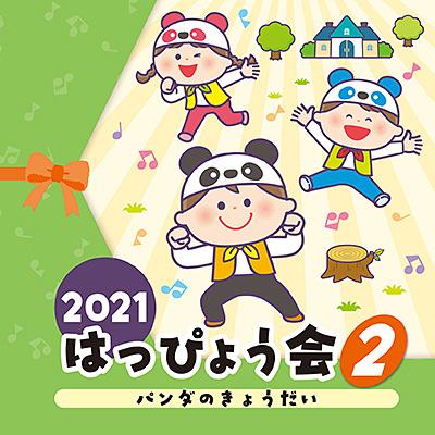 2021 はっぴょう会(2) パンダのきょうだい/VA_LUNCH