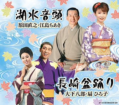 全日本民踊指導者連盟 監修 湖水音頭/長崎盆踊り