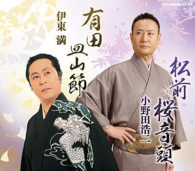 全日本民踊指導者連盟 監修 松前桜音頭/有田皿山節