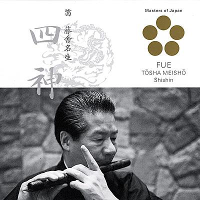 日本音楽の巨匠 〜Masters of Japan〜<br>笛 藤舎名生−四神