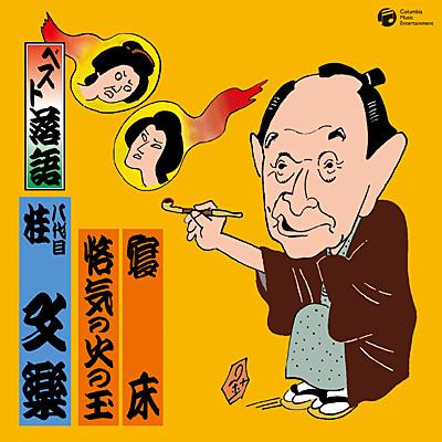 2) 八代目 桂文楽