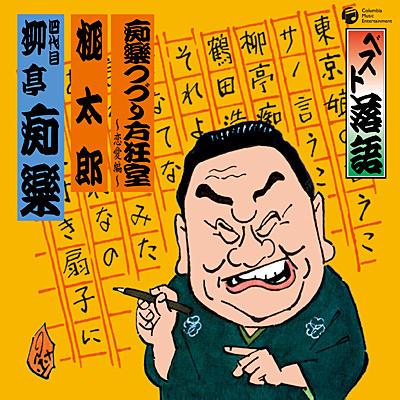 9) 四代目 柳亭痴楽