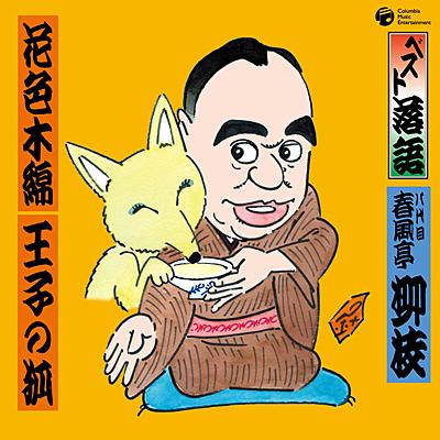 3) 八代目 春風亭柳枝
