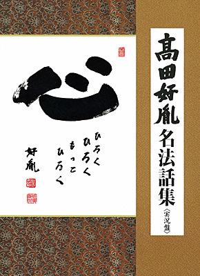 高田好胤名法話集〈実況盤〉「心」