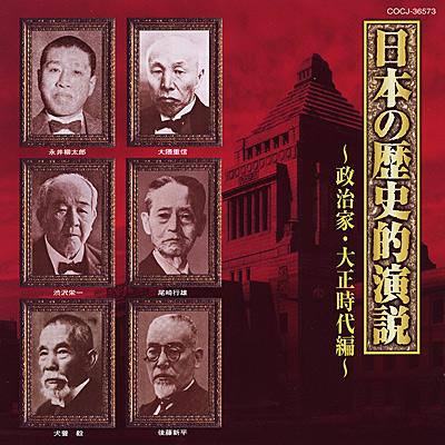 日本の歴史的演説 〜政治家・大正時代編〜