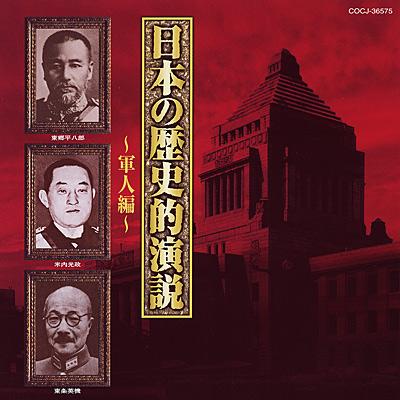 日本の歴史的演説 〜軍人編〜