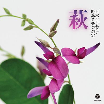平成29年度(第53回) 日本コロムビア吟詠音楽会選定 萩