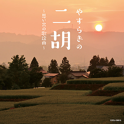 やすらぎの二胡 〜思い出の歌謡曲〜