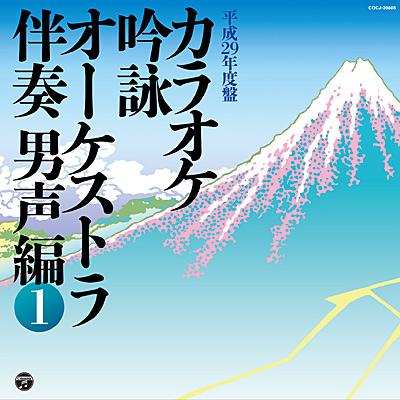 平成29年度盤 カラオケ吟詠 オーケストラ伴奏 男声編(1)