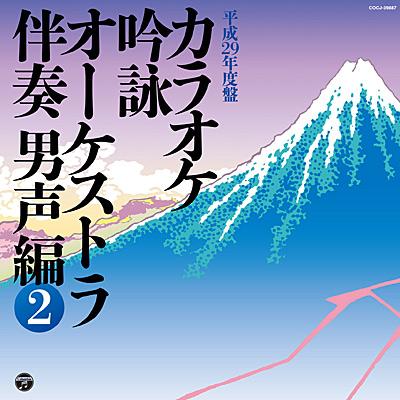 平成29年度盤 カラオケ吟詠 オーケストラ伴奏 男声編(2)/VA_HOUGAKU