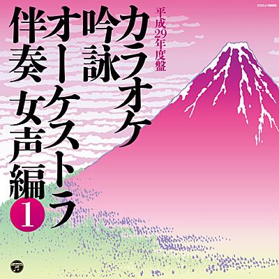 平成29年度盤 カラオケ吟詠 オーケストラ伴奏 女声編(1)/VA_HOUGAKU