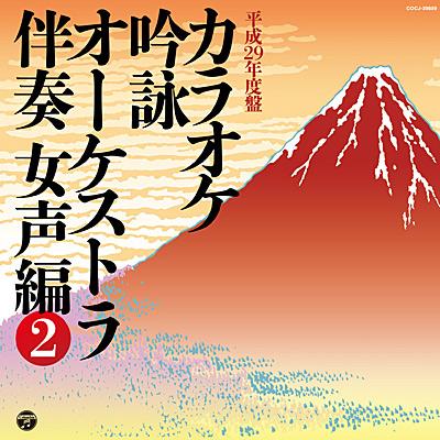 平成29年度盤 カラオケ吟詠 オーケストラ伴奏 女声編(2)/VA_HOUGAKU