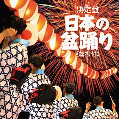 決定盤 日本の盆踊り《総振付》/VA_HOUGAKU