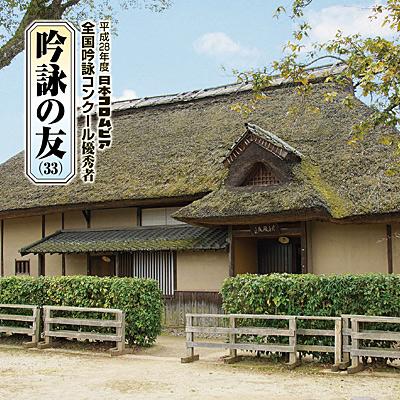 吟詠の友(33)<br>平成28年度 日本コロムビア全国吟詠コンクール優秀者〜模範吟・伴奏付