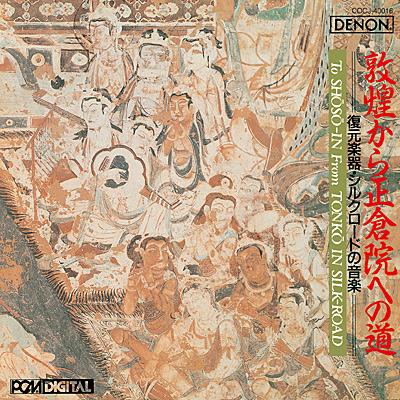 敦煌から正倉院への道=復元楽器・シルクロードの音楽=〔UHQCD〕