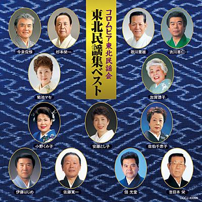 コロムビア東北民謡会 / 東北民謡集ベスト