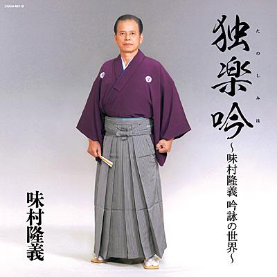 味村隆義 / 独楽吟(たのしみは) 〜味村隆義 吟詠の世界〜