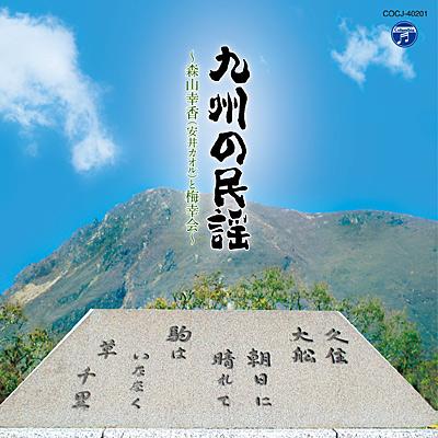 九州の民謡 〜森山幸香(安井カオル)と梅幸会〜