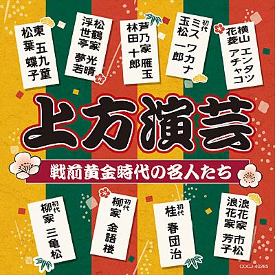 上方演芸 戦前黄金時代の名人たち/VA_HOUGAKU