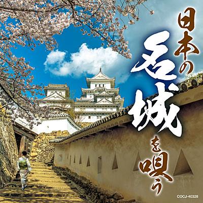 日本の名城を唄う/VA_ENKA