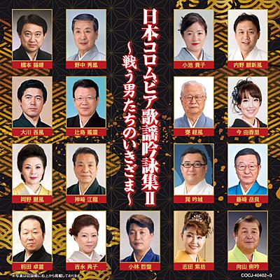 日本コロムビア歌謡吟詠集II 〜戦う男たちのいきざま〜
