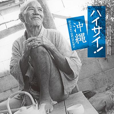 ハイサイ! 沖縄/VA_HOUGAKU