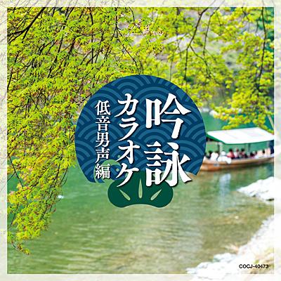 吟詠カラオケ 低音男声編/VA_HOUGAKU