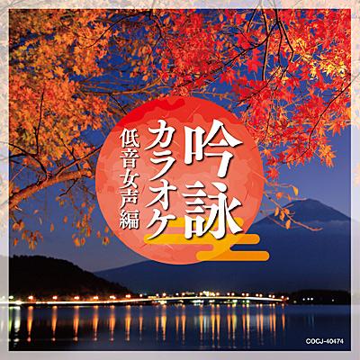 吟詠カラオケ 低音女声編/VA_HOUGAKU