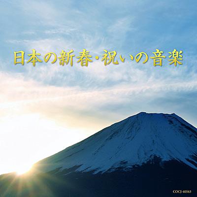 日本の新春・祝いの音楽/VA_HOUGAKU