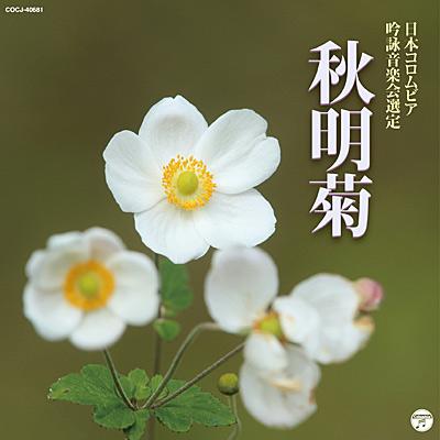 2019年度(第55回) 日本コロムビア吟詠音楽会選定 秋明菊