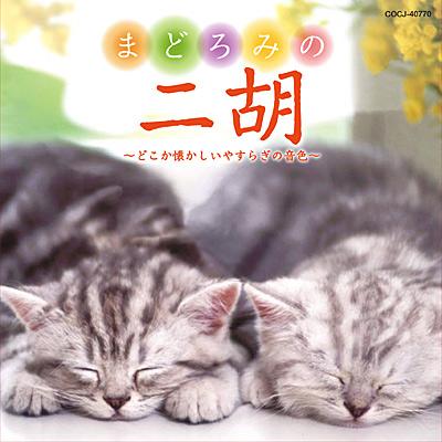 まどろみの二胡 〜どこか懐かしいやすらぎの音色〜/VA_HOUGAKU