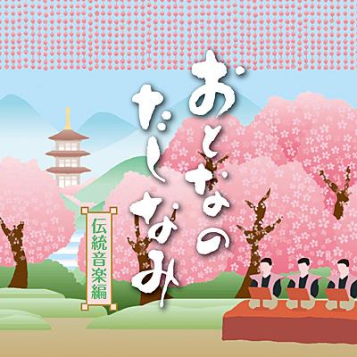 おとなのたしなみ〜伝統音楽編