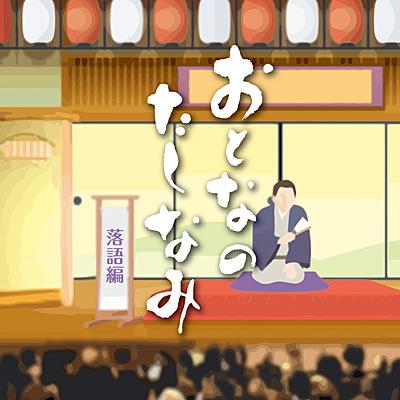 おとなのたしなみ〜落語編