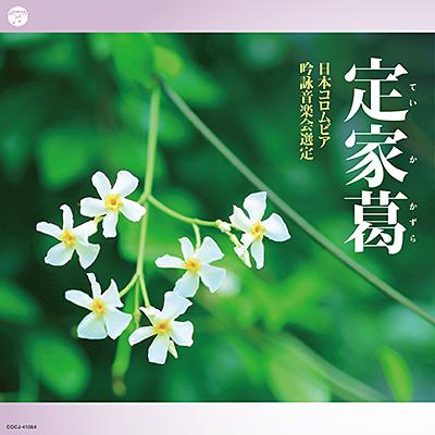 2020年度(第56回) 日本コロムビア全国吟詠コンクール課題吟 定家葛